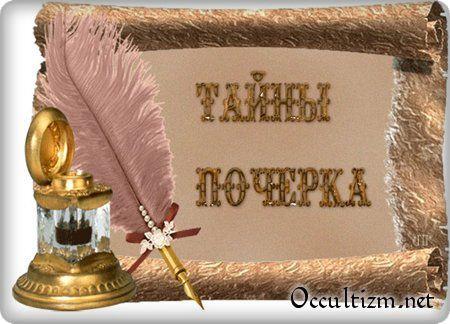 grafologia-celay-nauka-foto