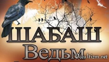 Шабаш ведьм дата