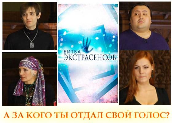 kto-pobedit-v-14-sezone-bitvi-ekstrasensov-foto