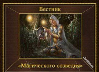 magicheskiy-vestnik-foto