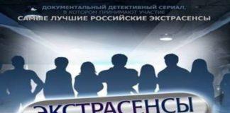 Расследование ведут экстрасенсы 2014 смотреть онлайн бесплатно