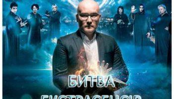 ukrainskaya-bitva-ekstrasensov-kasting-foto