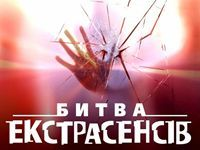 ukrainskaya-bitva-ekstrasensov-foto