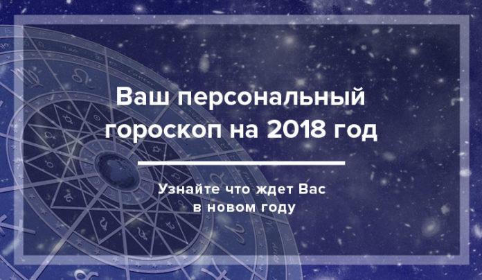 Гороскоп на 2018 по дате рождения от василисы володиной